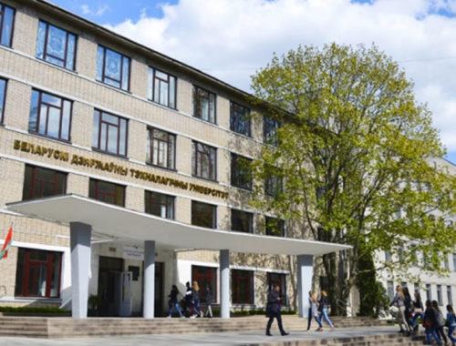 Belarus State Technological University