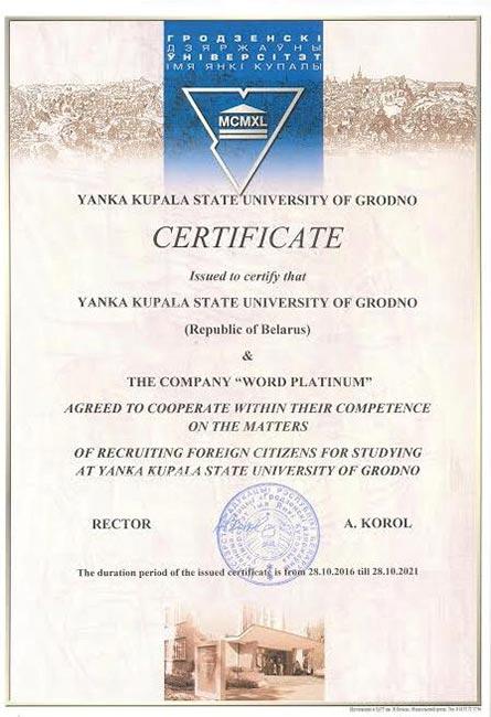 Yanka Kupala University Certificate
