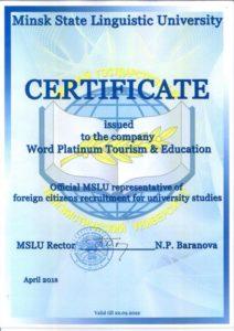 Minsk State Universty Certificate