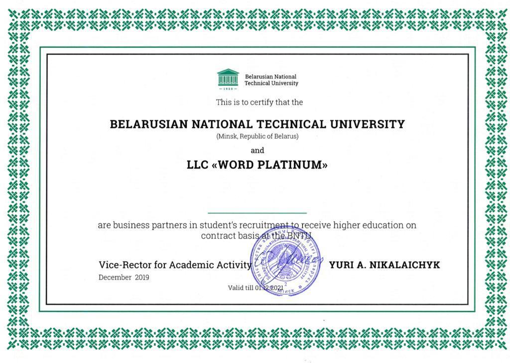 Belarus National Technical University University